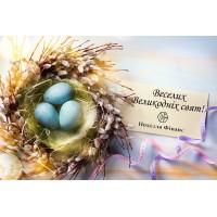 Веселих Великодніх свят!