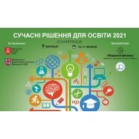 """Конференція-виставка """"Сучасні рішення для освіти 2021"""""""